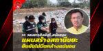 วอนชาวสิงห์บุรี 3 อำเภอ #ร่วมมือสนับสนุนสร้างสถานีขนถ่ายขยะ ทั้ง 3 จุด เพื่อแก้ไขปัญหาระยะยาว