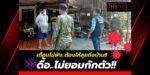 นอ.อินทร์บุรี #ลุยปรามพวกดื้อไม่ยอมกักตัว..อสม.เตือนแล้วยังไม่ฟัง ต้องให้บุกถึงบ้าน‼️